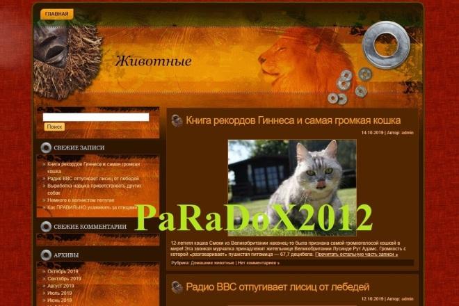 Сайт о животных, 500 статей 1 - kwork.ru