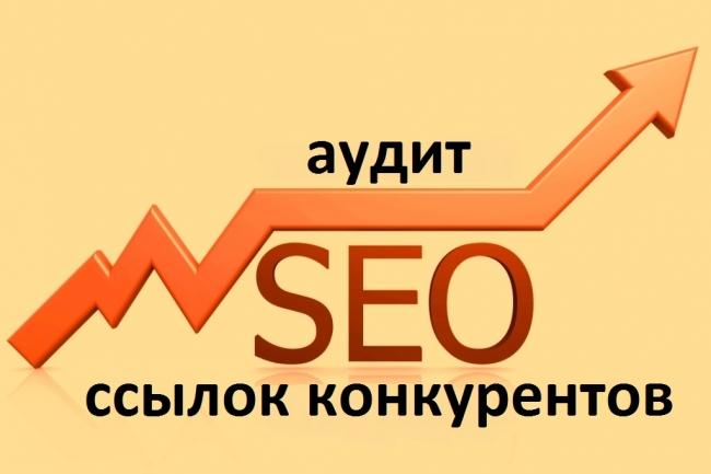 Анализ ссылочной массы одного конкурента 1 - kwork.ru