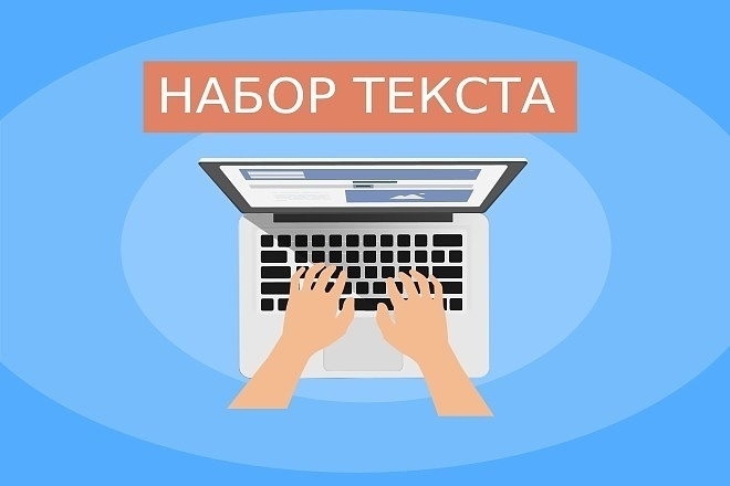 Транскрибация аудио, изображения и видео в текст в Word 1 - kwork.ru