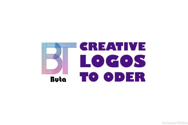 Креативный логотип 8 - kwork.ru