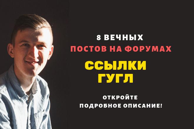 Ссылки гугл. Размещу крауд ссылки для продвижения в гугле 1 - kwork.ru