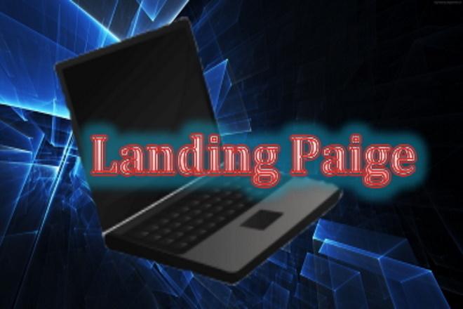 Создам Lаnding Page 2 - kwork.ru
