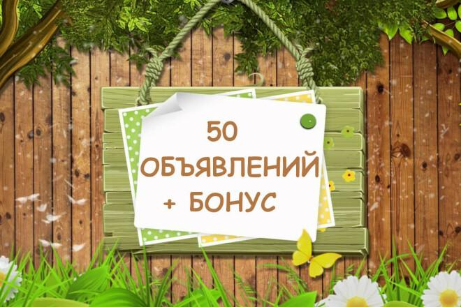 Ручное размещение по 50 доскам объявлений + Бонус 1 - kwork.ru
