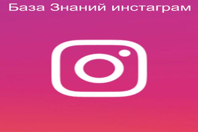 Видеокурс База знаний Инстаграм 1 - kwork.ru