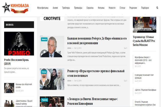 Продам сайт Новости кино на Wordpress, автонаполнение. Есть демо 1 - kwork.ru