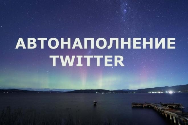 Программа по автонаполнению твиттера 1 - kwork.ru