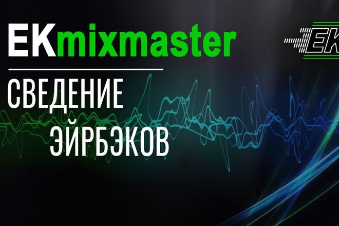 Сведение и мастеринг трека на высочайшем уровне 1 - kwork.ru