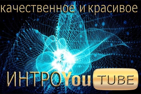 Сделаю интро ютуб под любую тематику 1 - kwork.ru