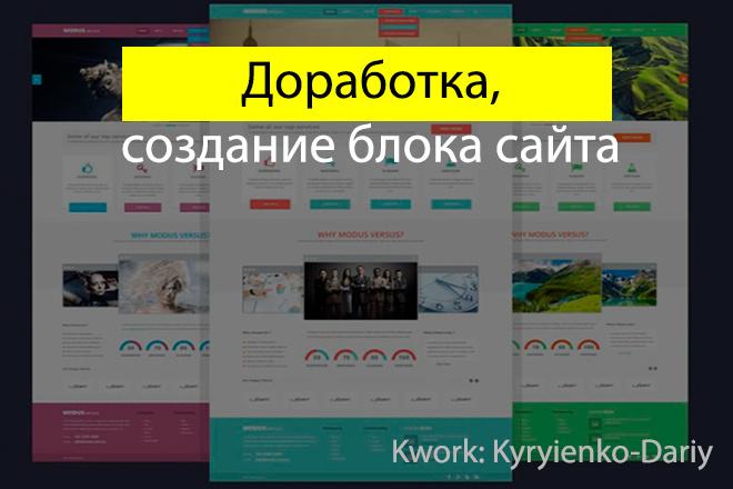 Доработаю или создам блок сайта 1 - kwork.ru