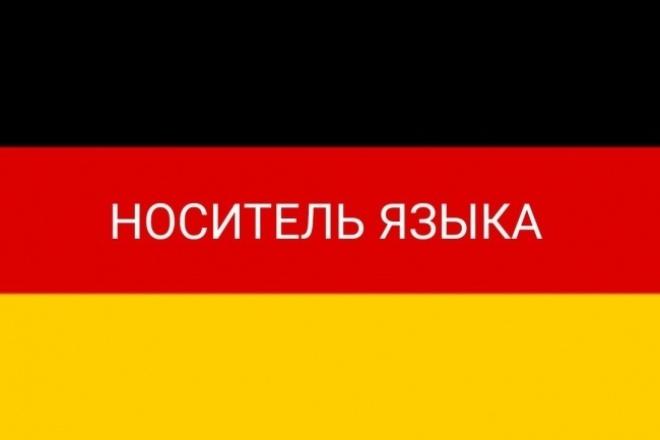 Сделаю перевод с немецкого на русский и наоборот 1 - kwork.ru