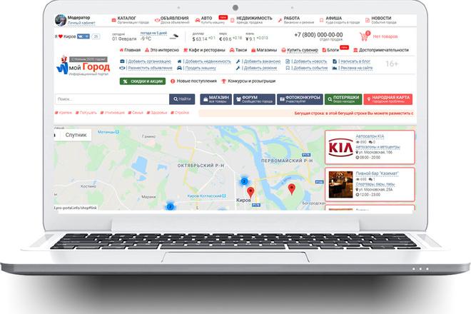 Готовый сайт городской портал на Joomla. Шаблон Classic 1 - kwork.ru