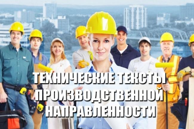 Технические тексты производственной направленности 1 - kwork.ru