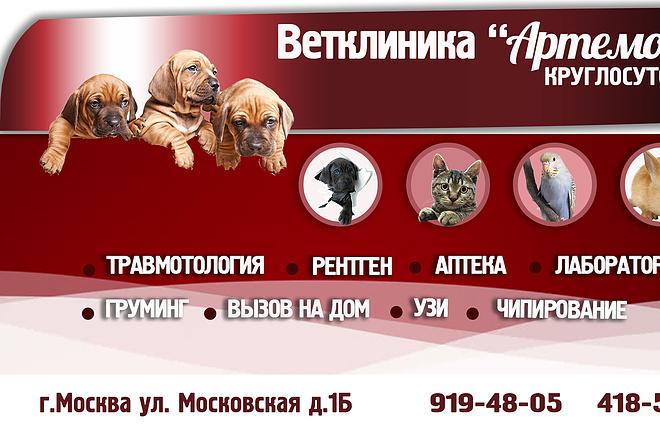 Сделаю качественный баннер 6 - kwork.ru