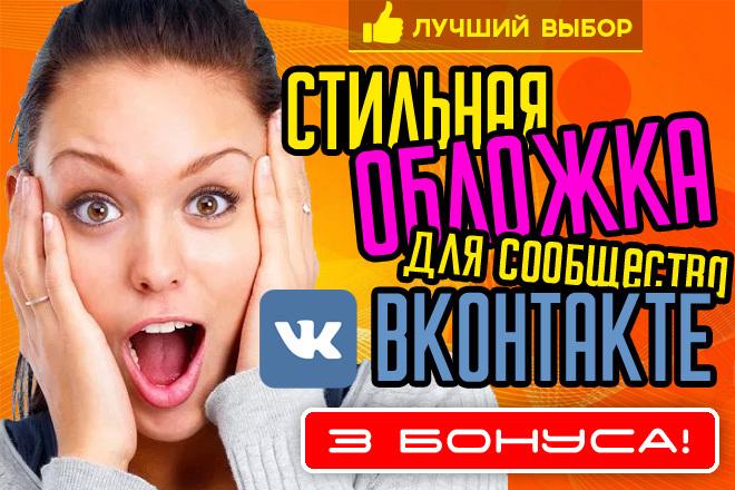 Сделаю стильную обложку шапку сообщества, группы Вконтакте 10 - kwork.ru