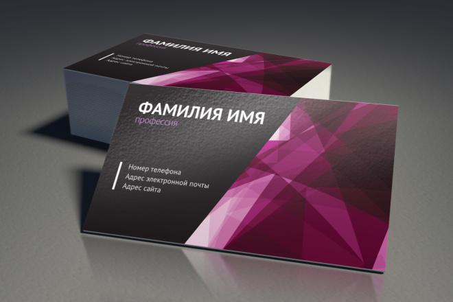 Создание визиток, односторонних и двусторонних, любого типа и желания 1 - kwork.ru