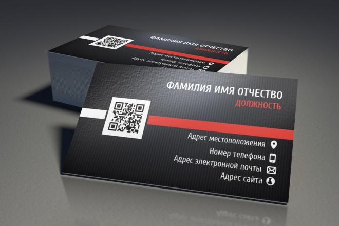 Создание визиток, односторонних и двусторонних, любого типа и желания 3 - kwork.ru