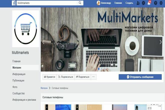 Создам партнерский фейсбук-магазин с заработком на автопилоте 1 - kwork.ru