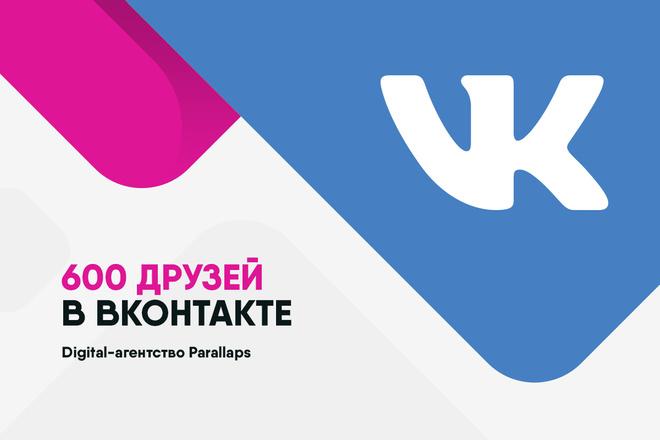 600 друзей в ВКонтакте 1 - kwork.ru