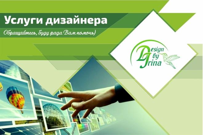 Рекламный баннер 87 - kwork.ru