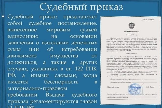 Отменю судебный приказ 1 - kwork.ru