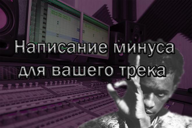 Написание минуса для вашего трека 5 - kwork.ru