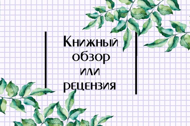 Книжный обзор или рецензия 1 - kwork.ru
