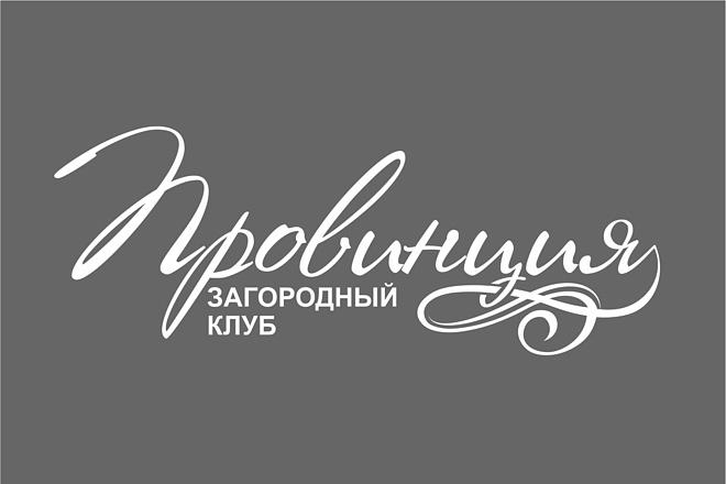Создам логотип - Подпись - Signature в трех вариантах 63 - kwork.ru