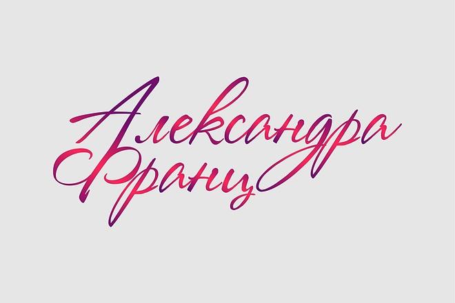 Создам логотип - Подпись - Signature в трех вариантах 64 - kwork.ru