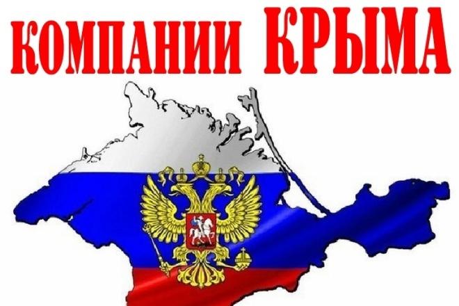 База организаций Крыма 2020 г Обновленная 1 - kwork.ru