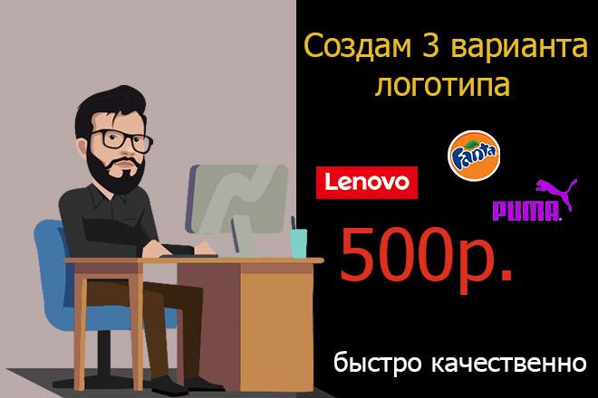 Создам 3 варианта логотипа для вашего бизнеса 4 - kwork.ru