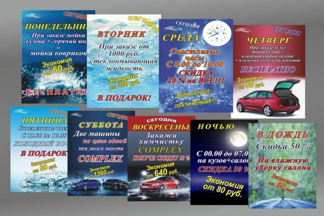 Разработаю макет листовки, флаера 5 - kwork.ru