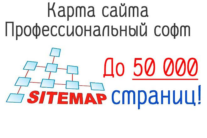 Создам карту сайта, до 50000 страниц, найду битые ссылки 1 - kwork.ru