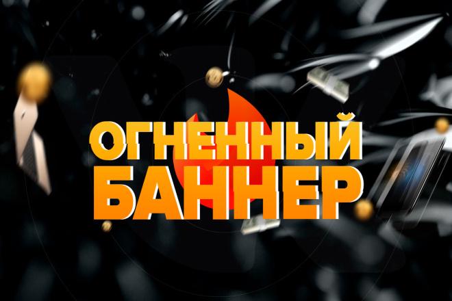 Огненный баннер для соц. сети 6 - kwork.ru
