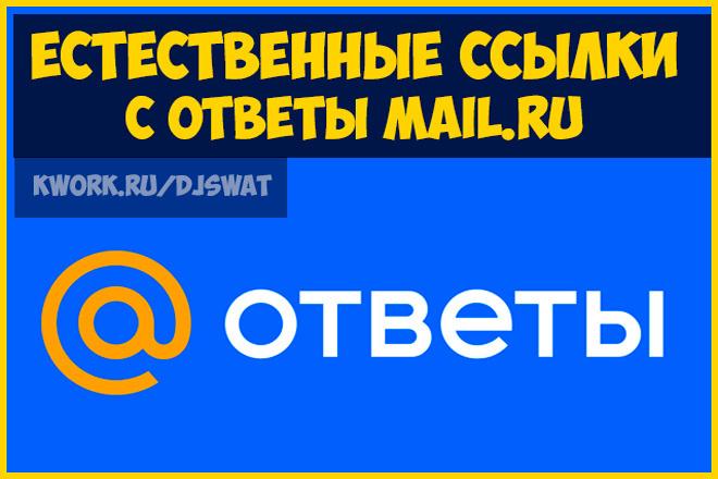 Тематичные ссылки с Ответы Mail.Ru 1 - kwork.ru