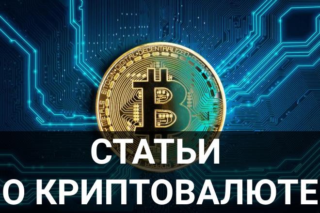 Напишу статью о криптовалюте 1 - kwork.ru