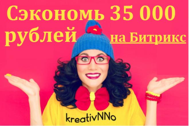 Проконсультирую как экономить 35000 р на заказе сайта битрикс 1 - kwork.ru