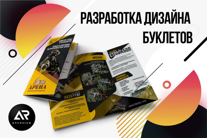 Разработка дизайна буклетов 12 - kwork.ru