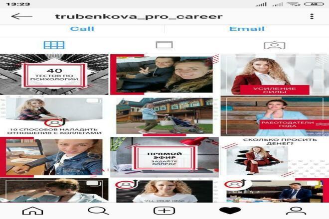 Дизайн ленты Instagram 4 - kwork.ru