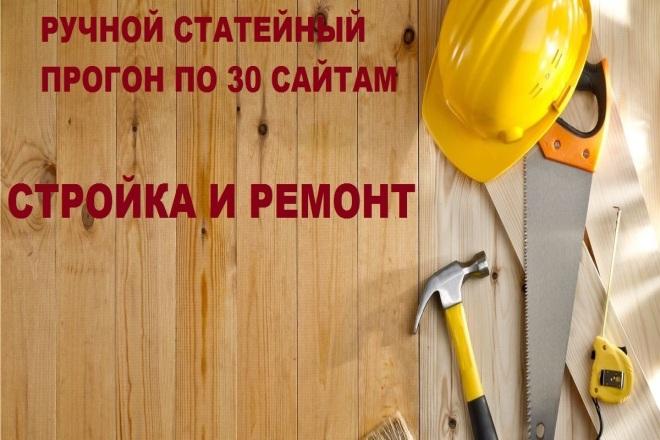 Статейный ручной прогон по 30 сайтам. Стройка и ремонт + Бонус 1 - kwork.ru