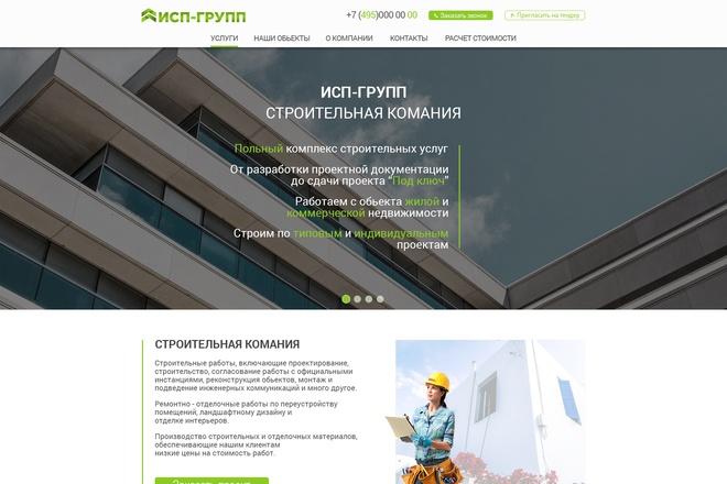 Дизайн сайта PSD 54 - kwork.ru