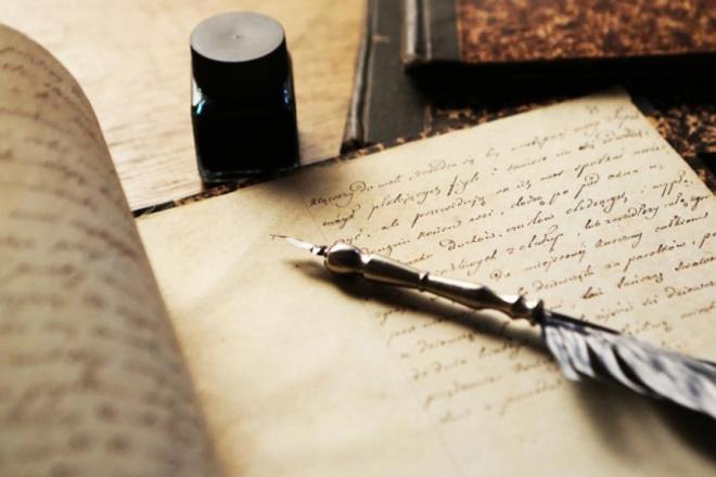Напишу сценарий в стихах к любому мероприятию 1 - kwork.ru