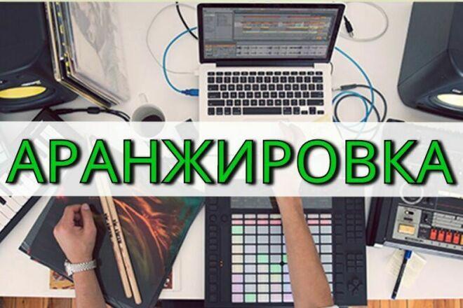 Аранжировка Реп минуса Бит 2 - kwork.ru