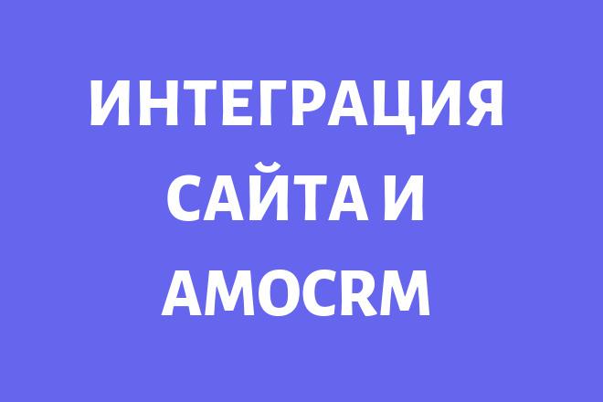 Интеграция сайта с amoCRM 1 - kwork.ru