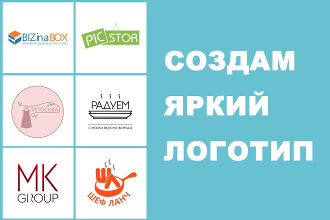 Разработаю стильный логотип для Вашего бизнеса 90 - kwork.ru