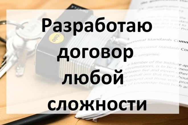 Разработаю договор любой сложности 1 - kwork.ru