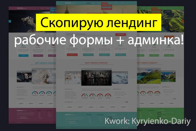 Копия лендинга, рабочие формы + админка 5 - kwork.ru
