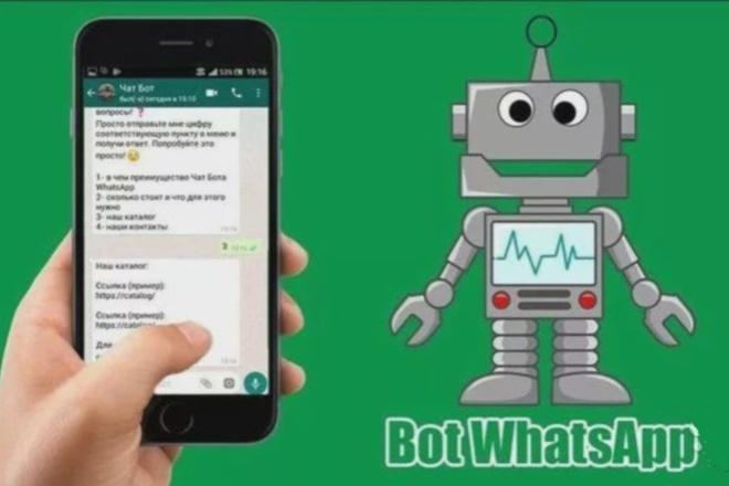 WhatsApp Bot для любого бизнеса под ключ 1 - kwork.ru