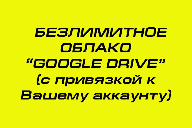 Безлимитное облако Google Drive с подключением к вашему аккаунту 1 - kwork.ru