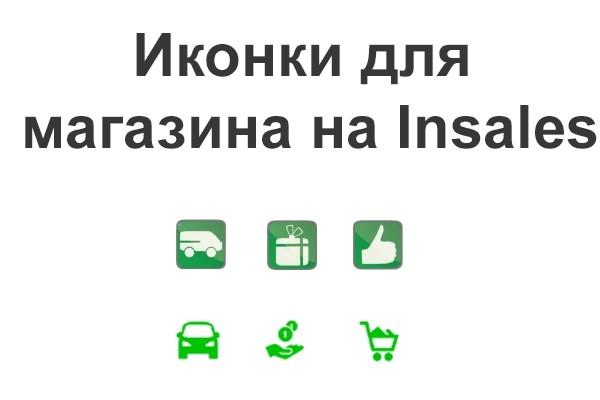 Подберу и установлю иконки для блока преимущества магазин на insales 1 - kwork.ru