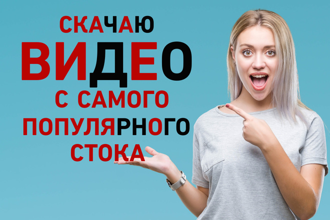 Скачаю видео со стока 1 - kwork.ru